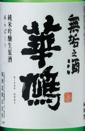 Hanahato