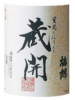 05umenishiki