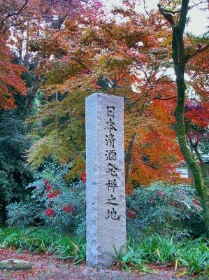 440pxsake_monument